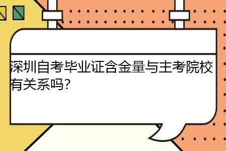 深圳自考毕业证含金量与主考院校有关系吗,选择专业有何建议?