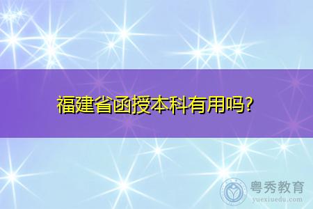 福建省函授本科有用吗,可以报考公务员吗?