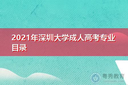 2021年深圳大学成人高考高起专和专升本专业目录汇总