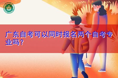 广东自考可以同时报名两个自考专业吗?