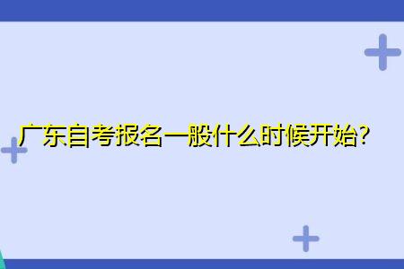 广东自考报名一般什么时候开始,报名流程是怎么样的?