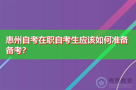 惠州在职自考生应该如何备考,这五点你需要了解?