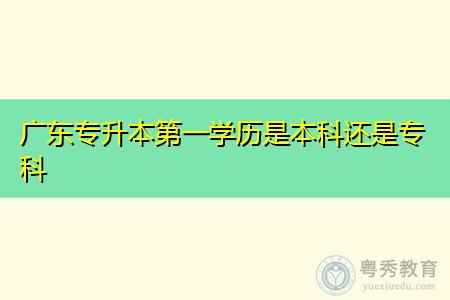 广东专升本第一学历是本科还是专科,不同类型专升本之间有哪些区别?