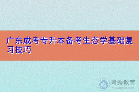 广东成考专升本备考生态学基础复习技巧有哪些?