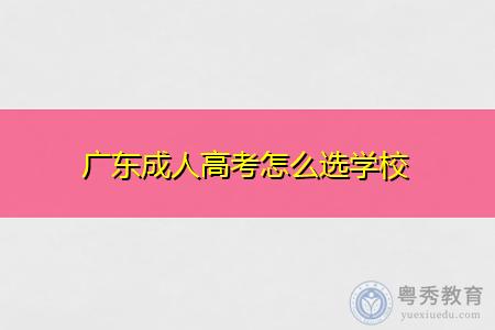 广东成人高考怎么选学校,学制要多久时间才毕业?