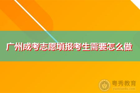 广州成考志愿填报需要怎么做,考生可以填报多少个学校?