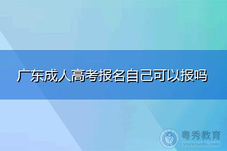 广东成人高考全国统一招生考试时间及报名所需条件?