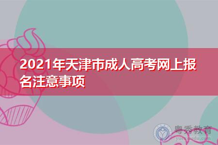 2021年天津市成人高考网上报名注意事项及照片规格要求是什么?