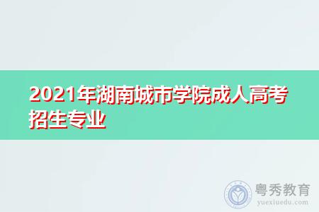 2021年湖南城市学院成人高考招生专业一览表