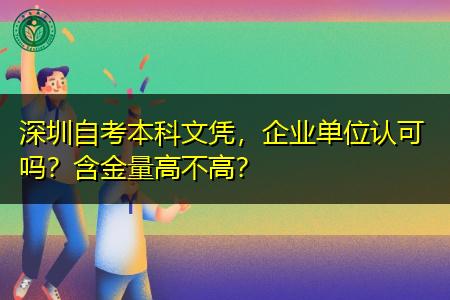 深圳自考本科文凭,企业单位认可吗,含金量高不高?