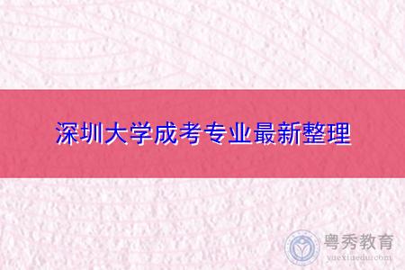 深圳大学成考(专升本/高起专)专业最新整理
