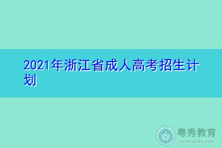 2021年浙江省成人高考招生计划详情公布