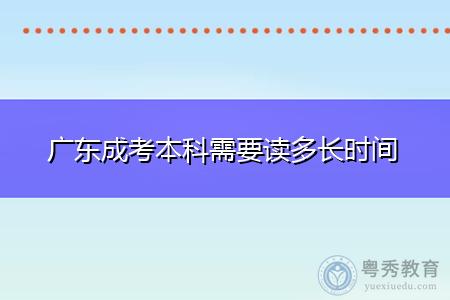 广东成考本科需要读多长时间才可毕业获取毕业证书?