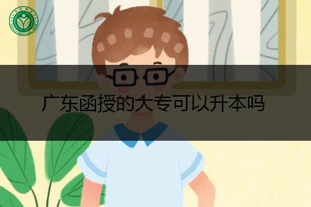 广东函授大专可以升本吗,具体有哪些渠道?