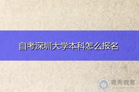 深圳大学自考本科怎么报名,被国家批准的试点院校有哪些?