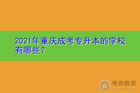 2021年重庆成考专升本的学校有哪些,报考要专科毕业证吗?