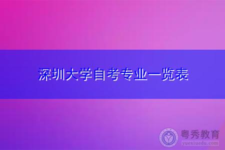 深圳大学自考专科和本科招生专业一览表