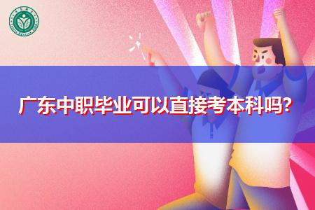 广东中职毕业可以直接考本科吗,考试难不难?