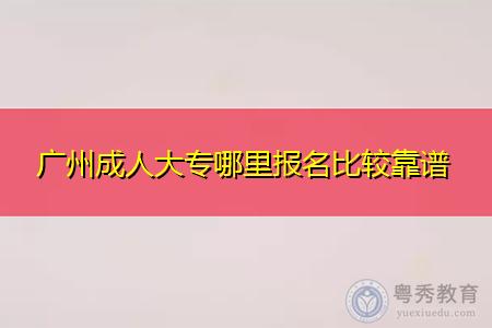 广州成人大专哪里报名比较靠谱,考生可通过招生院校官网吗?