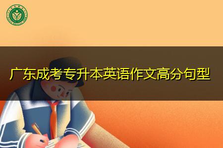 广东成考专升本英语作文高分句型,英语作文要怎样才能写好?