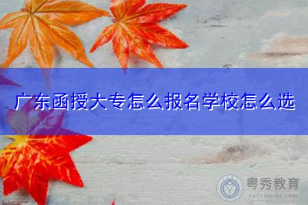 广东函授大专怎么选择院校和专业,什么条件可以报考?