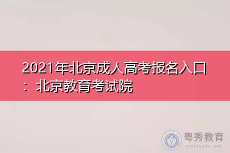 2021年北京成人高考报名入口在哪,考生如何登录网站报名?