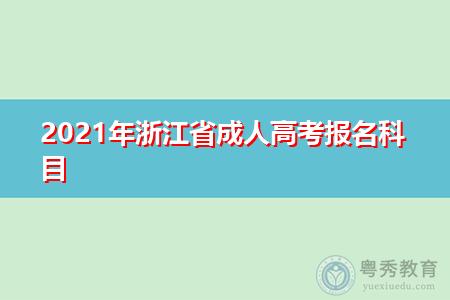 2021年浙江省成人高考报名时间公布(附考试科目一览表)