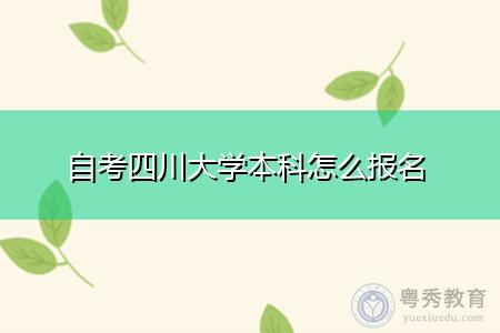 四川大学自考本科怎么报名?