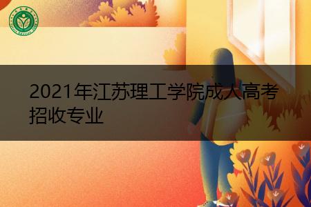 2021年江苏理工学院成人高考专升本和高起本考试科目都有哪些?