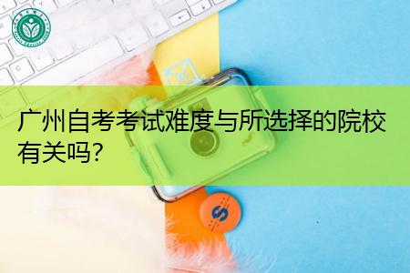 广州自考考试难度如何,考生如何选择主考院校?