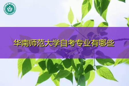 华南师范大学自考专科和本科招生专业有哪些?