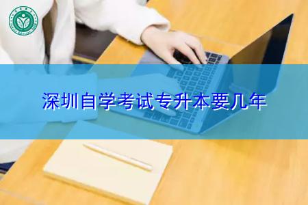深圳自学考试专升本要几年,必考科目有多少门?