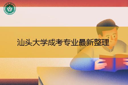 汕头大学成考(高起专/专升本/高升本)报考专业最新整理