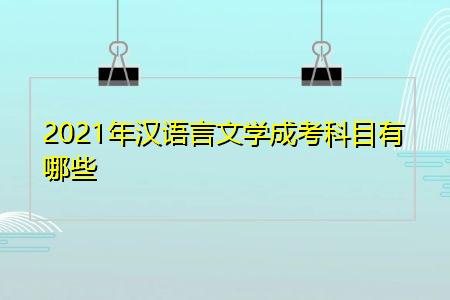 2021年汉语言文学成考科目及学习课程都有哪些?