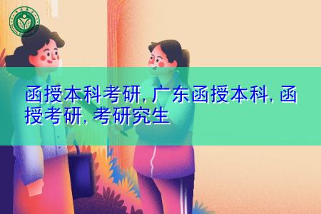 广东函授本科可以考研吗,招生有何要求?
