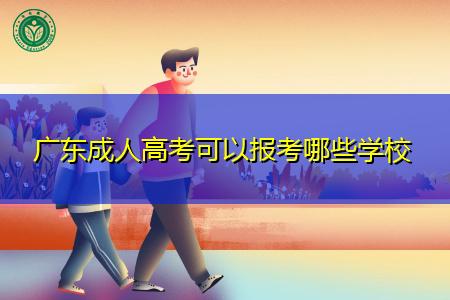 广东成人高考可以报考哪些专科和本科学校?
