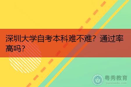 深圳大学自考本科考试难不难,通过率高吗?