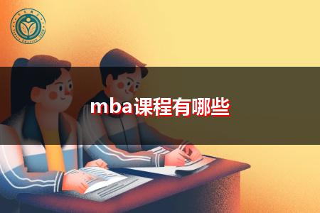 免联考MBA选修课程有哪些,学制要多久能拿到毕业证?