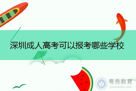 深圳成人高考可以报考哪些学校?
