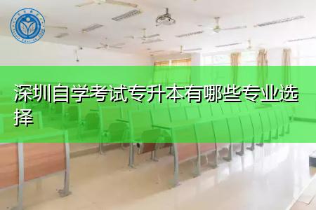 深圳自学考试专升本可选择的专业和学校有哪些?