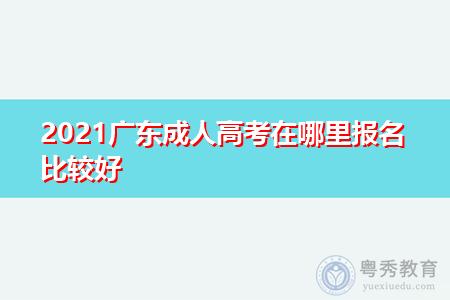 2021年广东成人高考选择函授站报名有何优势?
