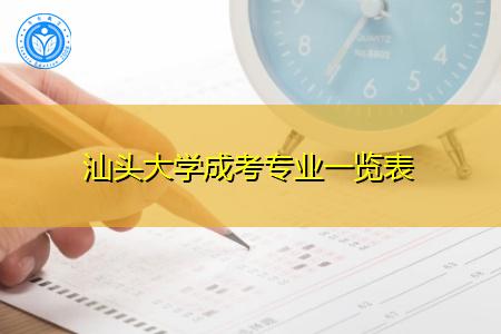 汕头大学成考(高起专/专升本/高升本)招生专业都有哪些?