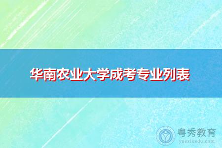 华南农业大学成考高起专和专升本招生专业都有哪些?