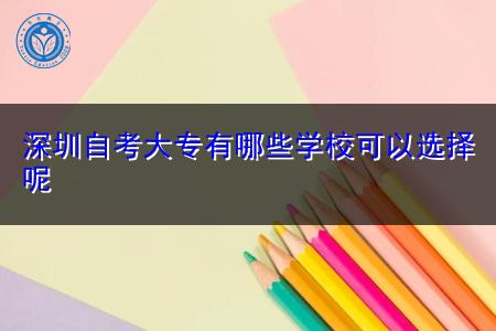 深圳自考大专可以选择的学校和专业都有哪些?