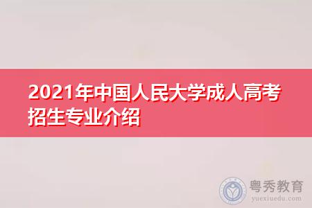 2021年中国人民大学成人高考招生专业都有哪些?