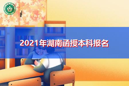 2021年湖南函授本科报名时间在什么时候,每年有几次报考机会?