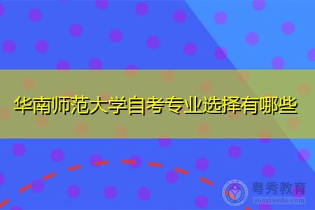 华南师范大学可选择的自考专科和本科专业都有哪些?