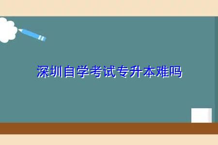 深圳自学考试专升本考试难吗,有什么专业选择?