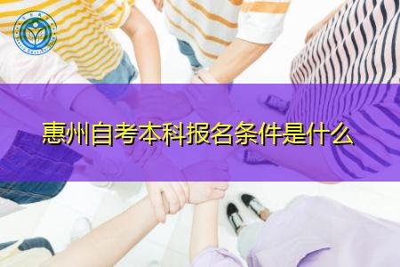 惠州自考本科报名条件是什么,可报考的招生专业有哪些?
