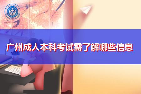 广州成人本科考试科目有哪些,录取分数线在多少分左右?